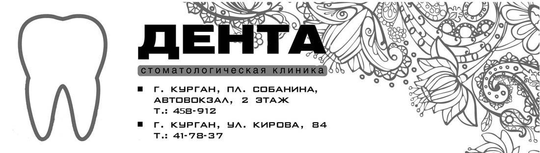 "Стоматология ""ДЕНТА"""